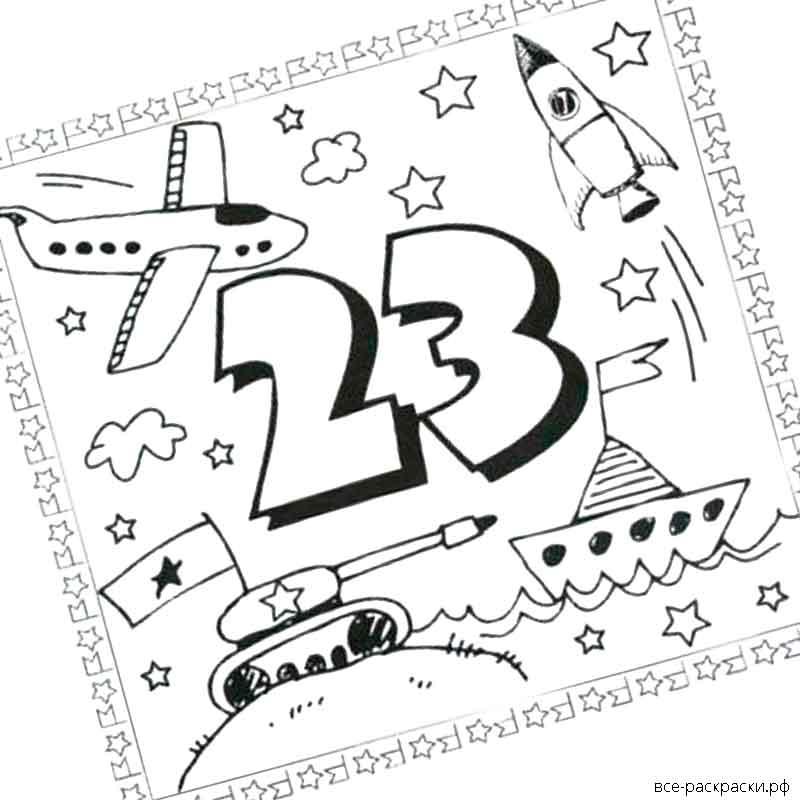 для открытки медальки на 23 февраля папам раскраски материком