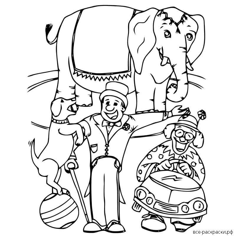 Картинки на тему цирк раскраска