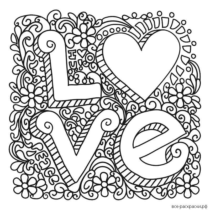 красивые картинки любви распечатать этот раз несколько